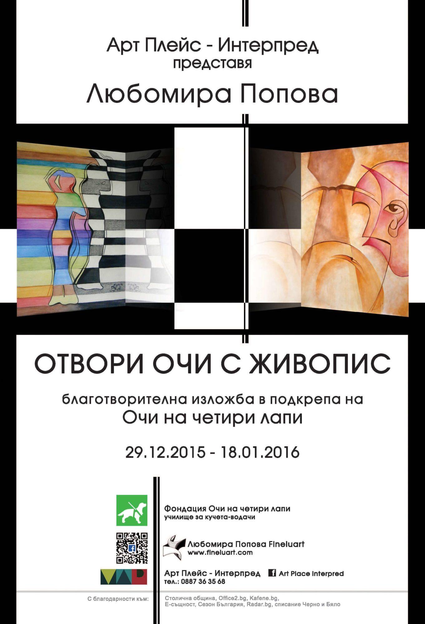 Отвори очи с живопис - плакат