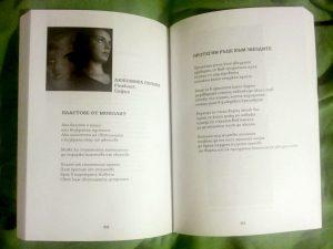 Съвременна българска литература и изобразително изкуство – Алманах 2